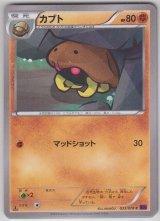 Kabuto 033/078 XY10 1st