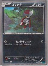 Pawniard 031/054 XY11 1st