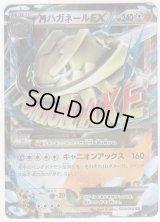 M Steelix EX 033/054 XY11 1st