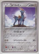 Cobalion 039/054 XY11 1st