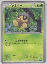 Seedot 005/080 1st