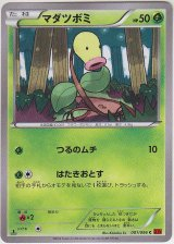 Bellsprout 001/096 XY3 1st