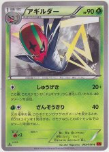 Accelgor 009/096 XY3 1st