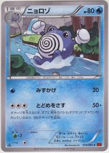 Poliwhirl 016/096 XY3 1st