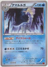 Aurorus 026/096 XY3 1st
