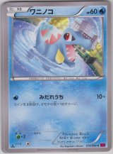 Totodile 015/088 XY4 1st