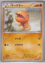 Trapinch 037/070 XY5 1st