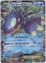 Kyogre EX 031/070 XY5 1st