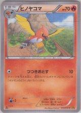 Fletchinder 013/078 XY6 1st