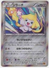 Jirachi 035/078 XY6 1st