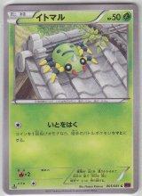 Spinarak 005/081 XY7 1st