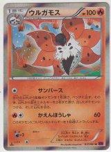 Volcarona 017/081 XY7 1st