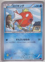Magikarp 019/081 XY7 1st