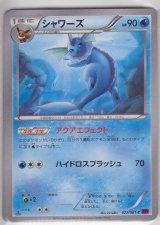 Vaporeon 022/081 XY7 1st