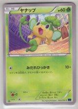 Pansage 003/059 XY8 1st