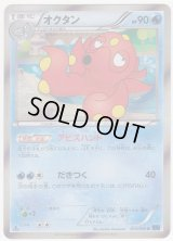 Octillery 013/059 XY8 1st