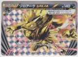 Zoroark BREAK 037/059 XY8 1st