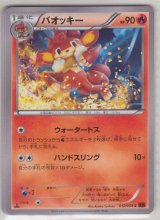 Simisear 012/059 XY8 1st