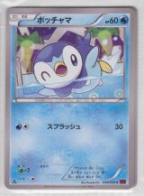 Piplup 018/059 XY8 1st