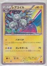 Magneton 024/059 XY8 1st