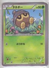 Seedot 004/080 XY9 1st