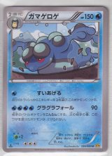 Seismitoad 024/080 XY9 1st