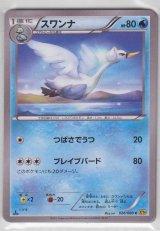 Swanna 026/080 XY9 1st