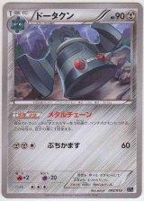 Bronzong 003/018 XYB