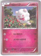 Swirlix 009/023 XYC