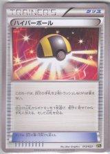 Ultra Ball 013/023 XYC