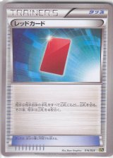 Red Card 016/023 XYC