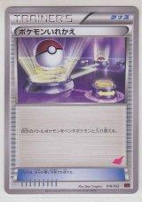 Switch  018/022 XYE (T Deck)