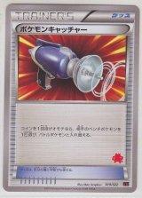 Pokemon Catcher  019/022 XYE (E Deck)
