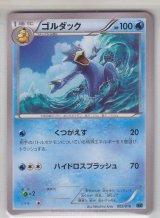 Golduck 002/016 XYF