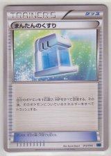 Max Potion 012/016 XYF