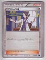 Professor Sycamore 016/016 XYF