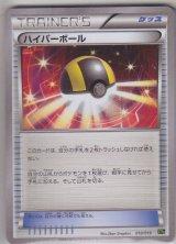 Ultra Ball 010/019 XYG