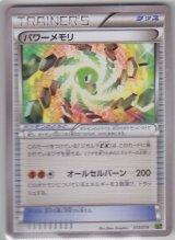 Power Memory 013/019 XYG