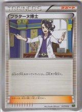 Professor Sycamore 017/019 XYG