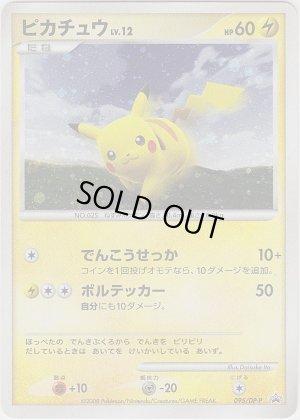 Photo1: Pikachu 095/DP-P Promo