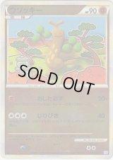 Sudowoodo 047/070 SoulSilver L1 1st *Reverse Holo*