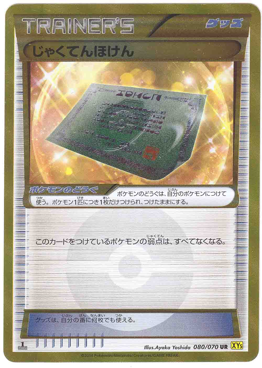 Weakness Policy 080 070 Xy5 1st Paper Moon Japan Annex That strategy require you to activate weakness policy and steam engine with same move dealt to coalossal. paper moon japan annex